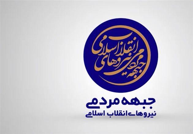 اسامی ۱۴ کاندیدای ریاست جمهوری جبهه مردمی نیروهای انقلاب