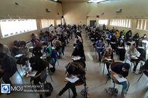 ثبت نام آزمون استخدامی وزارت بهداشت آغاز شد