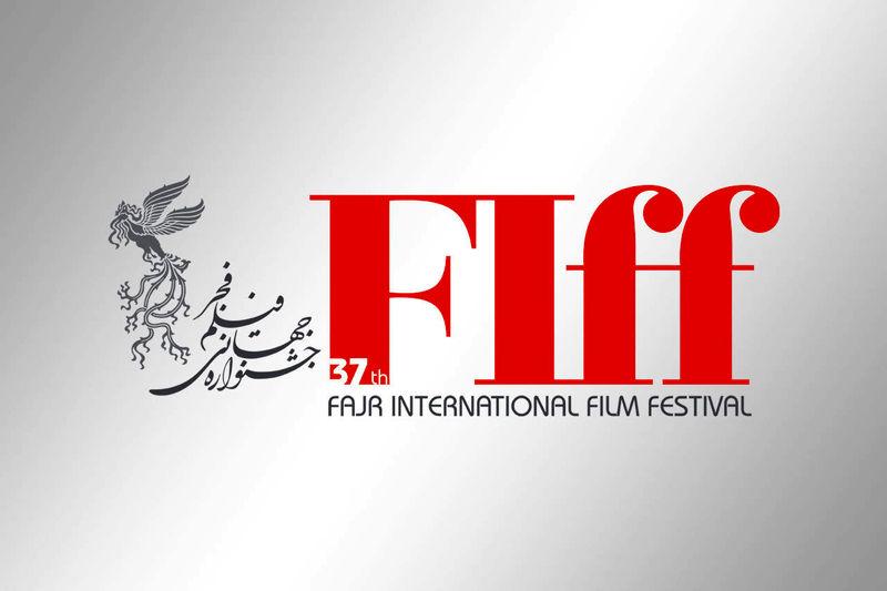 فراخوان سی و هفتمین جشنواره جهانی فیلم فجر شد