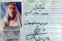 یکی از نزدیکان ابوبکر البغدادی بازداشت شد