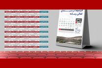 اعلام سانس های جشنواره فیلم فجر برای اهالی رسانه