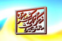 ثبت ملی 9 اثر میراث ناملموس  در استان اصفهان