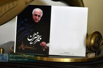 بزرگداشت استاد ایرج کاظمی در «مهر سحرخیزان»