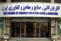 شمارش معکوس برای انتخاب رئیس اتاق ایران