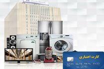 فروش قسطی کالای با کیفیت داخلی در ٨٨٧ فروشگاه با همیاران سپهر بانک صادرات ایران