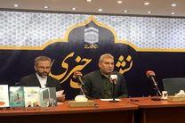 اجلاس سراسری نماز سی ام آذر برگزار می شود