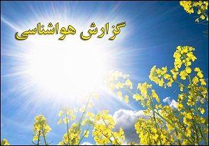 پایداری وضعیت جوی اصفهان تا پایان هفته