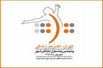 انتشار فراخوان بخش عکس پنجمین جشنواره تئاتر شهر