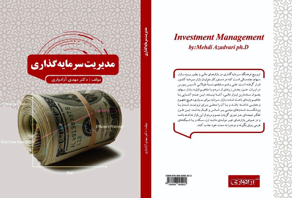 کتاب مدیریت سرمایه گذاری با نگارشی جدید تالیف شد