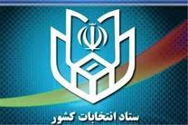 هیات بازرسی انتخابات استان خراسان جنوبی به عنوان استان برتر معرفی شد