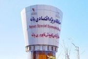 منطقه ویژه اقتصادی بانه سرآغاز فعالیت های متنوع اقتصادی در کردستان