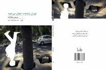 «تهران پایتخت جهان میشود» با مقدمه صالحعلا منتشر شد