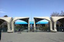 دانشگاه تهران، حائز رتبه اول دانشگاههای جامع کشور شد