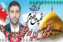 سرهنگ «مرتضی حسین پور شلمانی» به جمع شهدای مدافع حرم پیوست