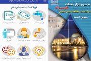 بهره برداری از اپلیکیشن خدمات همراه آبفای استان اصفهان