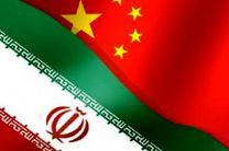 روابط تجاری و انرژی چین با ایران به منافع هیچ کشور دیگری لطمه نمیزند