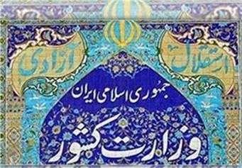 وزارت کشور خبر التهاب در ستاد انتخابات در هنگام حضور روحانی را تکذیب کرد