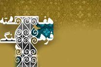 شاندیز میزبان برنامههای هفتههای فرهنگی شهرستانهای خراسان رضوی