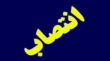 سرپرست شرکت گاز استان اردبیل منصوب شد