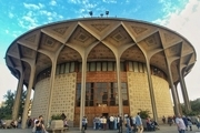 تعطیلی مجموعه تئاتر شهر به مناسبت فرا رسیدن شهادت امام حسن مجتبی (ع)