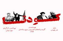 افشای ناگفتههای کودتای ۲۸ مرداد در یک مستند
