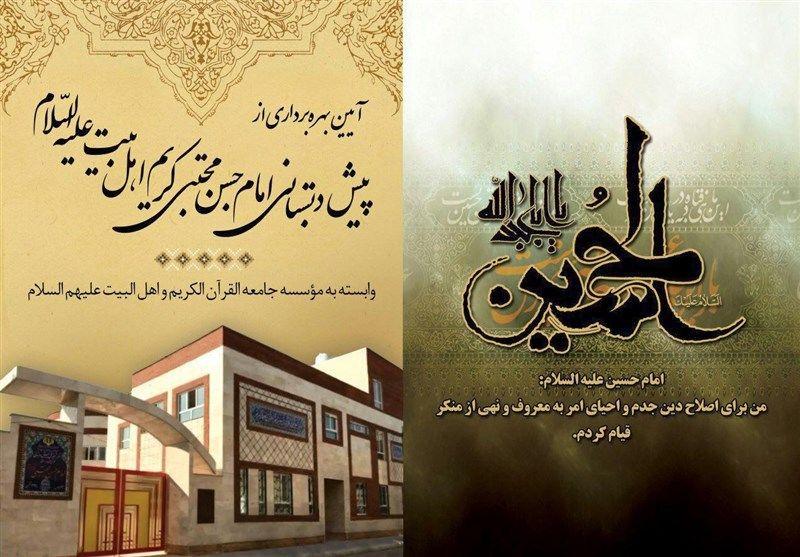 افتتاح مرکز پیشدبستانی تخصصی قرآنی جامعةالقرآن