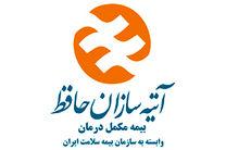 ساعت کاری شعب بیمه تکمیلی آتیه سازان حافظ در تعطیلات نوروز اعلام شد