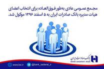 انتخاب اعضای هیات مدیره بانک صادرات ایران پنجم اسفندماه موکول شد
