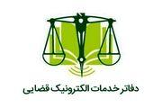 افتتاح اولین دفتر خدمات الکترونیک قضایی در فین