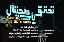 همراه اول لوکوموتیو پرقدرت مسیر حرکتی ایران دیجیتال است