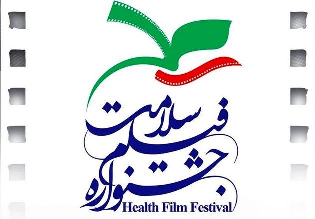 جشنواره سلامت؛ ویزیت رایگان با سینما!