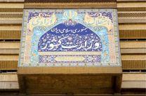 صدور حکم شهردار منتخب اصفهان منوط به اظهار نظر مراجع نظارتی است