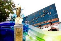 دانشگاهی به نام شهید چمران