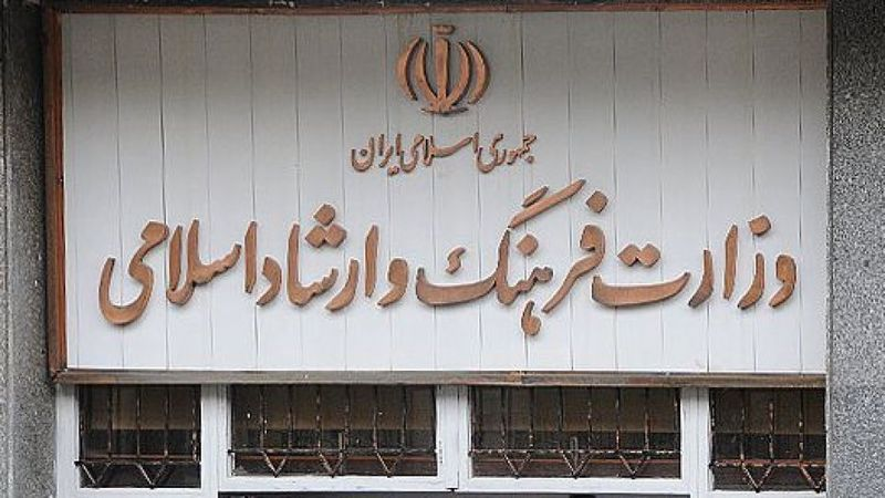 فهرست مدارک تحصیلی معاونان و مدیران وزارت فرهنگ و ارشاد اسلامی