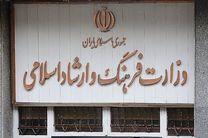 بیانیه وزارت فرهنگ در مورد راهپیمایی 22 بهمن