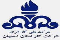 تقدیر مدیریت بحران استان اصفهان از شرکت گاز