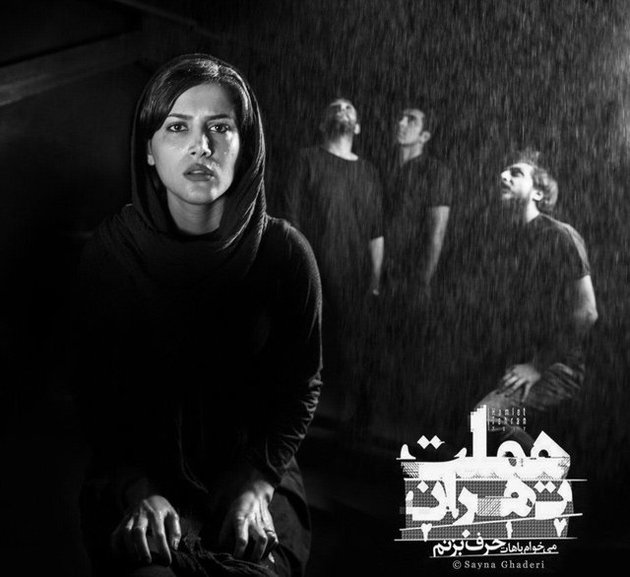هملت، تهران٢٠١٧ از 10 خرداد میآید