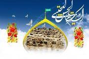 جشن میلاد کریم اهل بیت در جوار 128 بقاع متبرکه استان اصفهان برگزار می شود