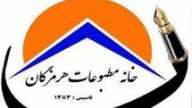 انتخابات خانه مطبوعات هرمزگان با مشارکت 94 درصدی برگزار شد