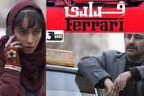 جلوگیری از اکران «فیلم فراری» در سینما میرزاکوچک رشت