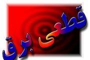 برنامه قطعی برق تهران در 20 مرداد اعلام شد