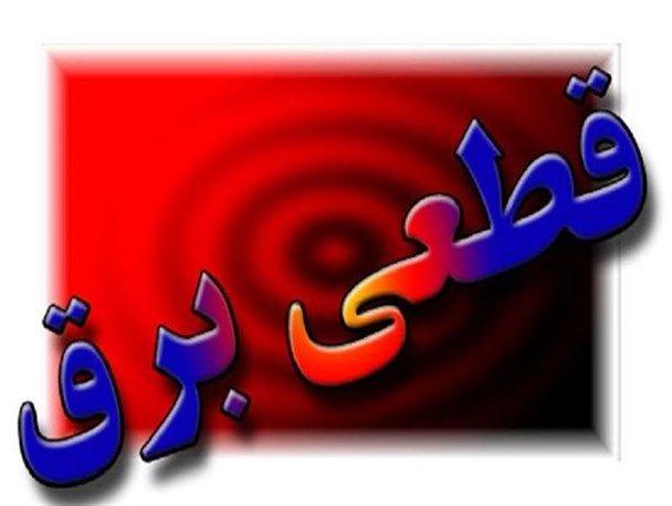 برنامه قطعی برق شهرستان های تهران در 31 تیر اعلام شد
