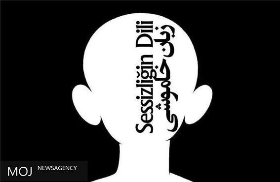 نمایشگاه «زبان خاموشی» در حوزه هنری