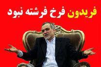درخواست حبس ابد برای «حسین فریدون» / جزئیات اخبار فساد برادر رئیس جمهور