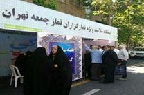 برپایی ایستگاه سلامت ویژه نمازگران نمازجمعه تهران