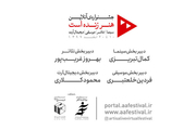 اسامی بخشی از آثار راه یافته به جشنواره «هنر زنده است» اعلام شد