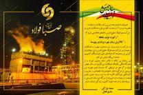 ثبت رکورد تولید ماهانه در صبا فولاد خلیج فارس