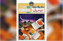 توزیع ۵۰۰ هزار وعده غذای گرم درماه رمضان بین مددجویان کمیته امداد در اصفهان