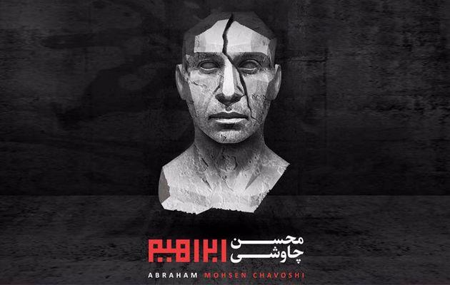 محسن چاوشی دو قطعه بدون مجوز ابراهیم را رایگان منتشر کرد