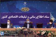 جلسه ستاد اطلاع رسانی و تبلیغات اقتصادی کشور